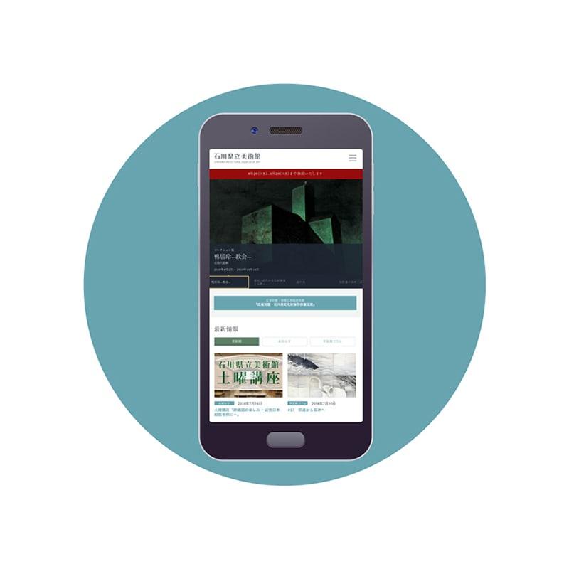 石川県立美術館様のウェブサイト制作例